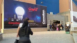 حضور کملیون در نمایشگاه تبریز 95